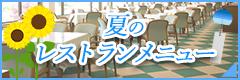 レストランメニュー
